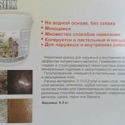 Эффект - паста Silk фото