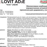 Витаминный жирорастворимый препарат Lovit AD3E (ловит) п фото