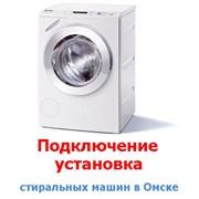 Установить и подключить стиральную машину фото