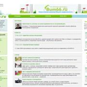 Разработка интернет-магазина (интернет-портала) фото