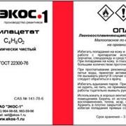 Этилацетат химически чистый (ХЧ) фото