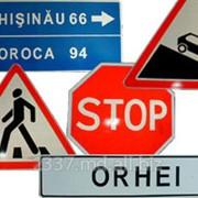 Дорожные светоотражающие знаки фото