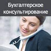 Письменные и устные консультации фото
