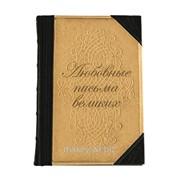 Книга Любовные письма великих, 540 (з) фото