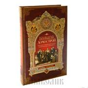 Книга Большой Домострой или Крепкие семейные устои Игумен Митрофан, Гудков фото