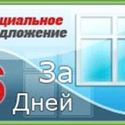 фото предложения ID 6385720
