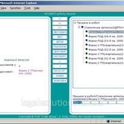 Программа Экозвит (Екозвіт) предназначено для подготовки разрешения на выброс (обосновывающие материалы) фото