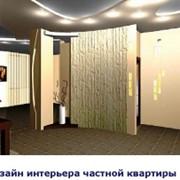 Дизайна интерьера частной квартиры. фото