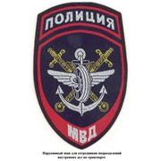 Нарукавный знак для сотрудников подразделений внутренних дел на транспорте, из ткани жаккардового переплетения, с полем темно-синего цвета фото