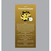Цвет Топинамбура фото
