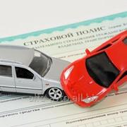 Услуга по страхованию авто фото