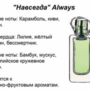 Духи Always 50 ml фото