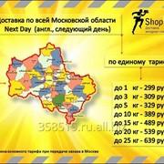 Доставка от 299 рублей по всей Московской области фото