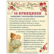 Панно декоративное 10 принципов общения с маленьким ребенком фото