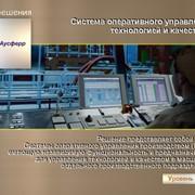 Система оперативного управления технологией и качеством фото