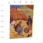 Книга Патерик для детей 2 тома с иллюстр. фото