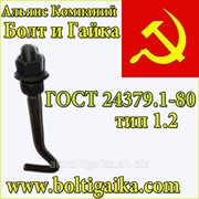 Болты фундаментные изогнутые тип 1.2 М42х900. Сталь 3. ГОСТ 24379.1-80 (вес шпильки 11.03 кг)