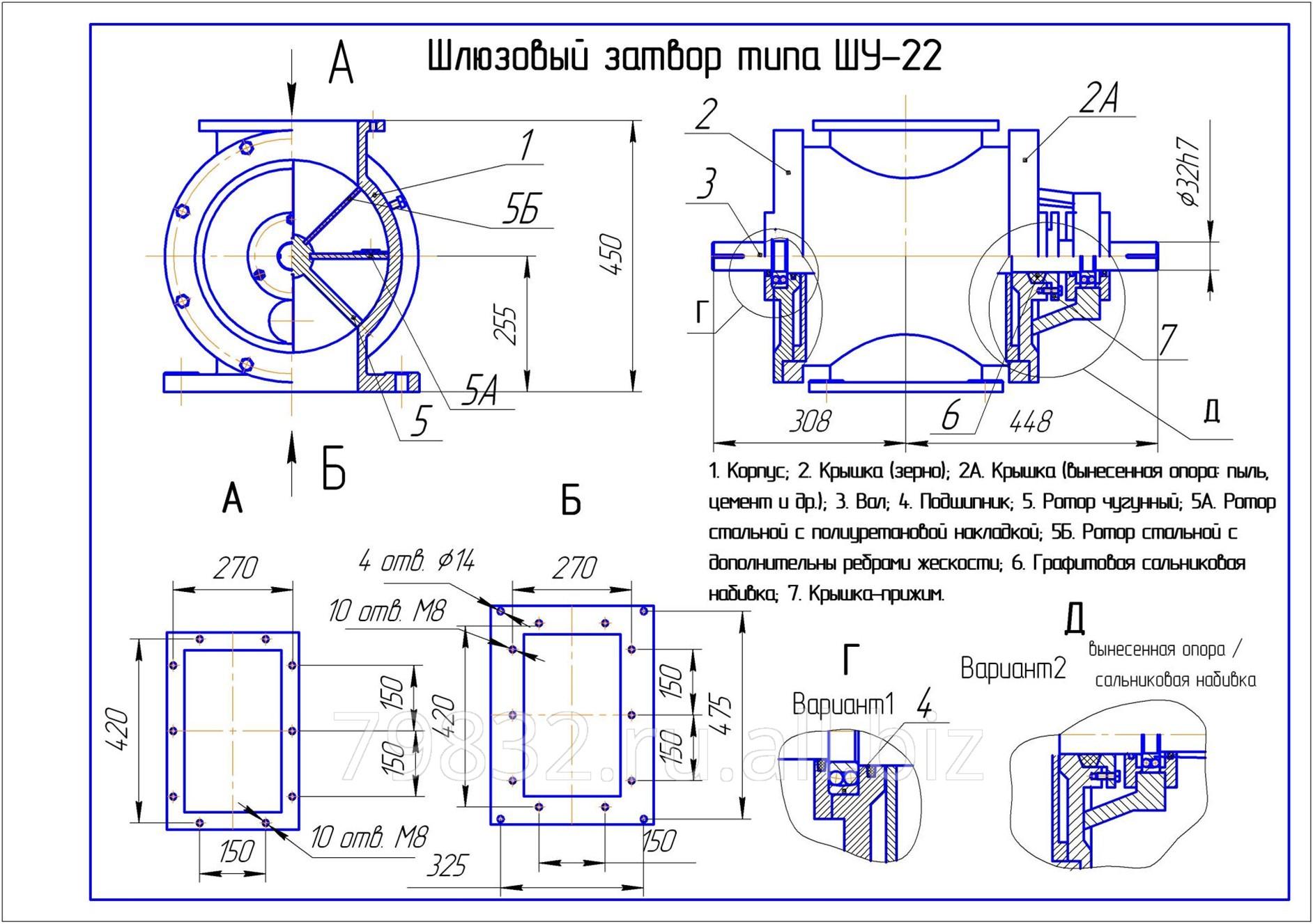 Шлюзовой затвор шу 15 в Челябинск дробилка щековая смд-110а описание, фотографии