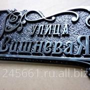 Адресная табличка из литого металла фото