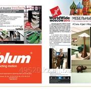 Реклама в журнале, разработка макета-модуля (бесплатно для размещения внутри журнала), дизайн и концепция рекламной информации, логотипы и фото