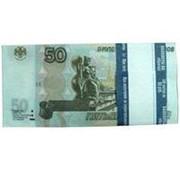 Деньги для выкупа невесты 50 руб фото
