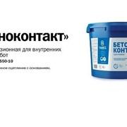 Бетоноконтакт Грунтовка адгезионная для внутренних и наружных работ 12кг фото