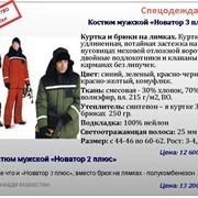Костюм мужской Новатор 3 плюс фото