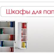Шкафы для документов Симферополь. фото