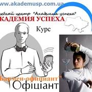 Курсы Бармена-официанта в Симферополе 14.05.13 фото
