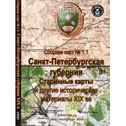 Сборник карт Сaнкт-Пeтeрбyргскaя Гyбeрния 19 вeк фото