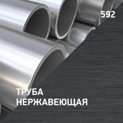 Трубы нержавеющие и другой прокат из нержавеющих сталей. фото