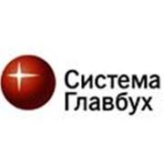 Бухгалтерская справочная система Система Главбух фото