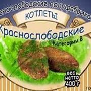 Котлеты Краснослободские фото