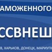 Таможенное оформление грузов в Киеве фото