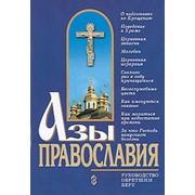 Православная литература фотография