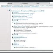 Мультимедийный Интерактивный Справочник ОЭСН-2003 с изменением №1 от 01.06.2009 г. фото