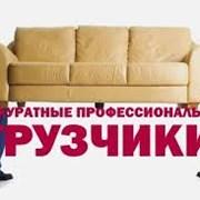 Услуги Грузчиков.Недорого фото