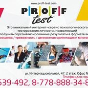 PROFF test фото