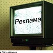Реклама на ТВ фото