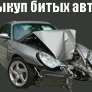 Купим авто в любом состоянии фото