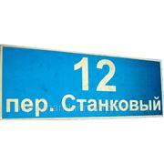 Адресные евро-таблички