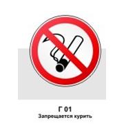 Знаки по технике безопасности фото