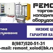 Ремонт холодильников и холодильного оборудования фото