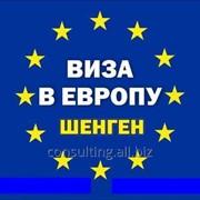 Гарантированная виза Шенген фото