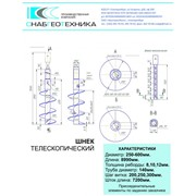 Шнек телескопический