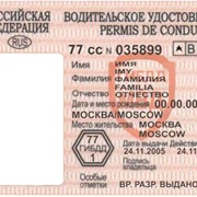 Возврат водительских прав на любой стадии фото