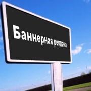 Изготовление и монтаж баннеров в Алматы фото