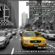 Подработка в такси фото