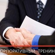 """Тренинг """"Техника ведения переговоров"""" фото"""