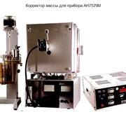 Корректор массы для прибора АН7529М фото
